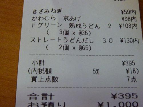 20110401_P1070115_R.jpg