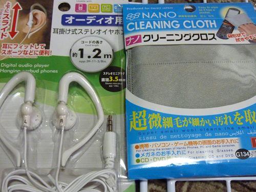 20110508_P1070718_R.jpg