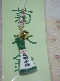菊水鉾粽ストラップ