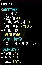 2011-06-09 ④