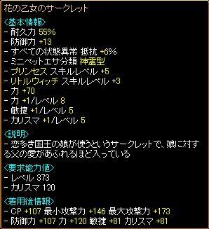 2011-06-24 ①