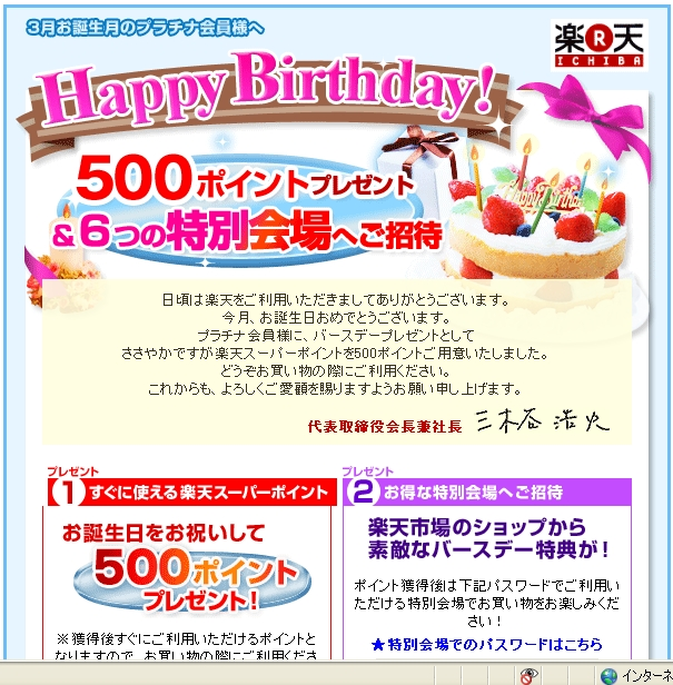 happy_birthday_by_rakuten.jpg