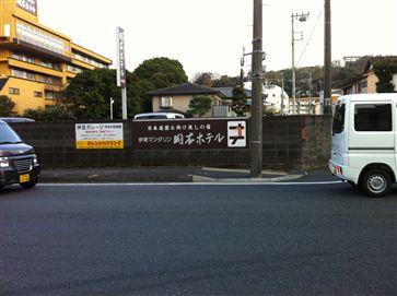 Okamoto_sml.jpg