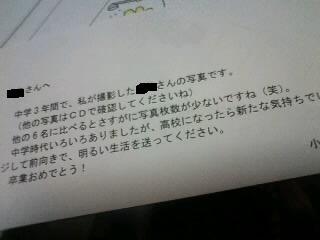 盗撮教師からの手紙