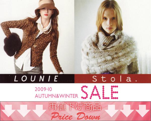 LOUNIE(ルーニィ)通販:LOUNIE(ルーニィ)2009秋冬アイテムが、1/15より30%OFF商品が50%OFFに再値下げされています!⇒LOUNIE(ルーニィ)、Stola.(ストラ)再値下げアイテムはこちら!
