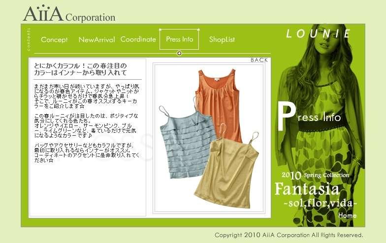 LOUNIE(ルーニィ)通販:LOUNIE(ルーニィ)2010春物:ルーニィ公式ホームページが本日リニューアル!2010年春物コレクションになりました!2010年、春のルーニィのシーズンテーマは・・・『Fantasia~sol,flor,vida~』情熱の国、スペイン!