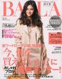 BAILA ( バイラ ) 2010年 03月号 [雑誌]