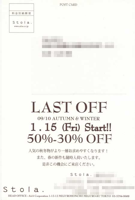 LOUNIE(ルーニィ)通販:Stola.(ストラ)も、2009秋冬アイテムが、ラストオフ!!30%~50%OFFセール