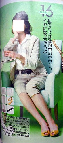 LOUNIE(ルーニィ)通販:LOUNIE(ルーニィ)'10春物:with(ウィズ)4月号掲載!どう着る?何選ぶ?春の「絶対買い5着」でイメチェン着まわし30日×2◆ルーニィのゆる軽クロップドパンツ