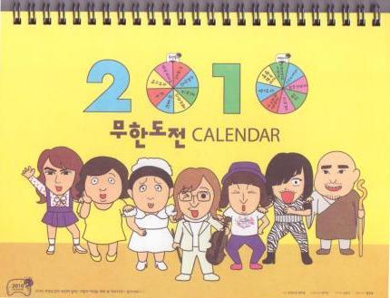 mugenカレンダー3