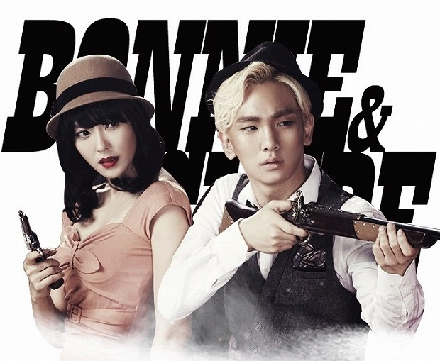 130904- Bonnie and Clyde-5-2