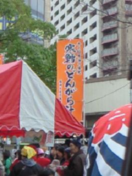 寒鱈汁祭り 003