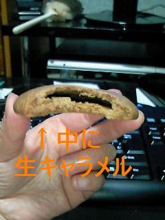 クッキー&ビール 001