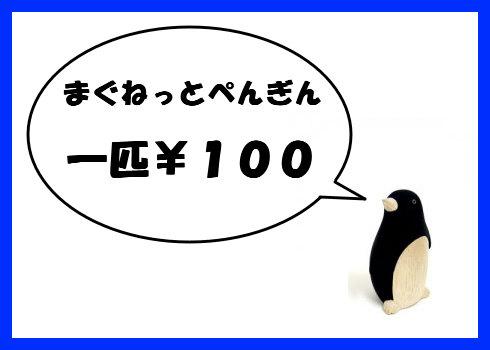 maguneペン