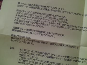 2010111ブログ用華ケーキ2