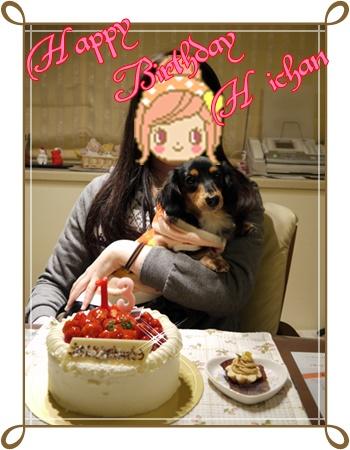 ひーの誕生日