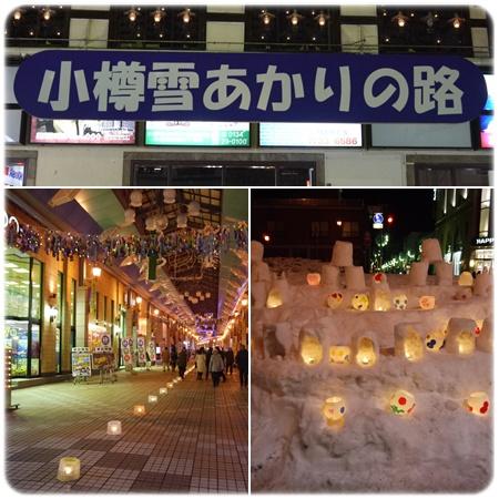 小樽雪あかりの路1