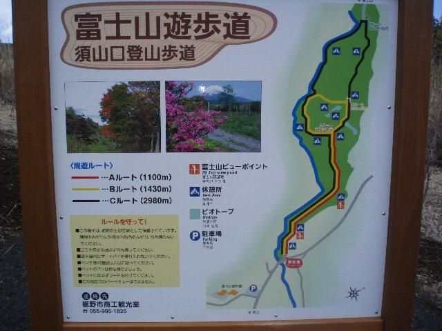 3月26日富士山須山口登山歩道 107