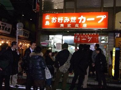 カープ東京支店