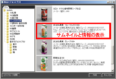 製品ライブラリの表示例