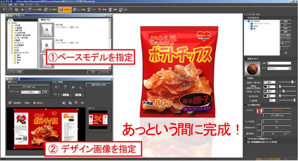 potate01_step.jpg