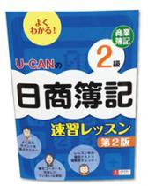 U-CANの日商簿記2級商業簿記速習レッスン