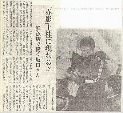 new life kyoto 19790316