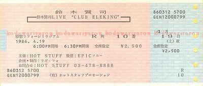 kenji suzuki live 19860419