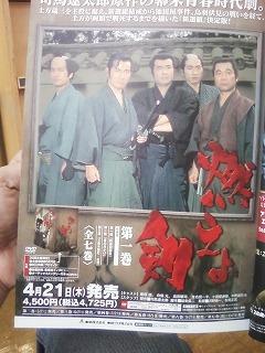 moeyo ken dvd