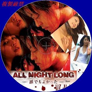 all night long dvd