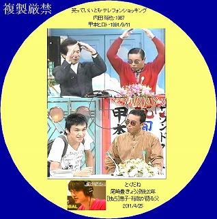 テレフォンショッキング dvd
