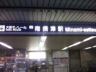 minamisettsu station