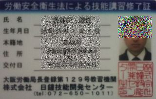 lift licence