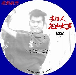 花山大吉自作DVDラベル