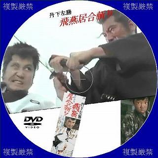 tangesazen dvd