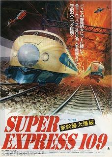 super express109