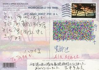 kurobe san postcard