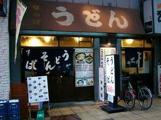 nanba udon1