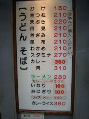 nanba udon menu