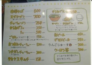 takayasu menu