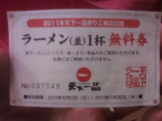 2011 tenichi matsuri