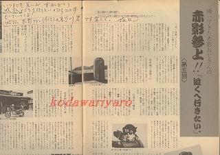 chikakuni ikitai Vol.5