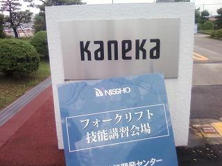 kaneka2.jpg