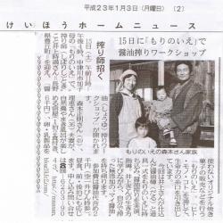 恵峰ホームニュース
