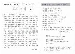 6地球暦2011解説文