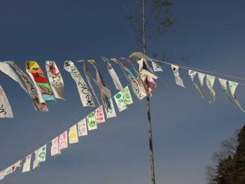 9書き初めの旗