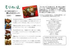 201102愛ラブセットJPEG大