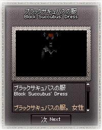 黒サキュ服