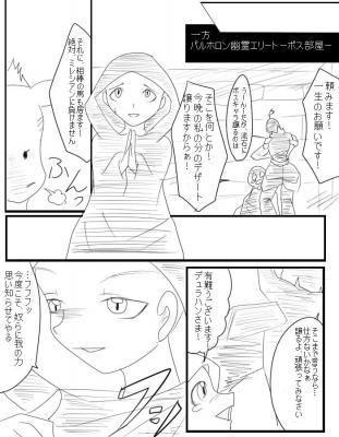 2011漫画夢オチ04