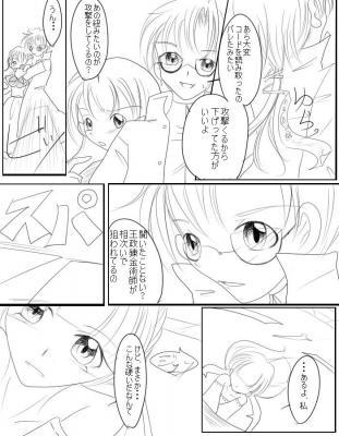2011漫画夢オチ07